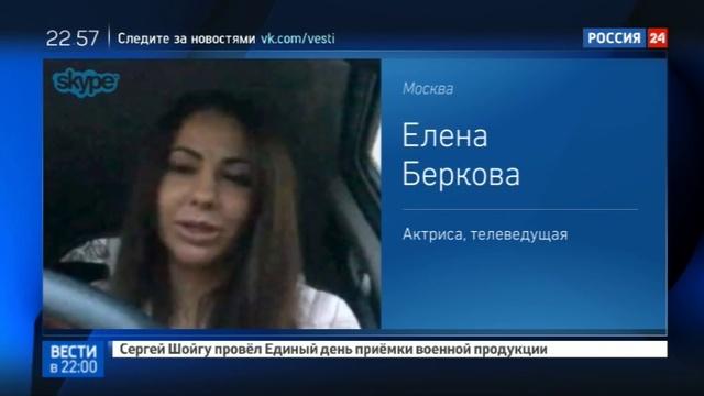 Новости на Россия 24 • Секс на работе могут приравнять к взятке