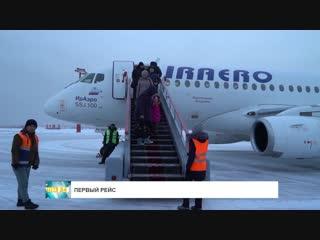#Тува24 Первый авиарейс Москва-Кызыл