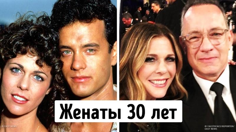 13 счастливых голливудских пар которые вместе уже целую вечность