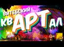 Витебский квАРТал . Мы начинаем! (18.05.2019)