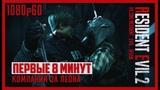 Resident Evil 2 (Первые 8 минут компании за Леона)