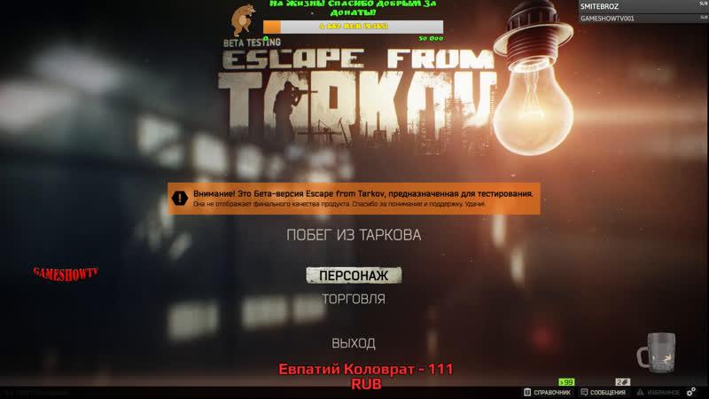 Escape From Tarkov лутожопы к бою! Ждем обновы! Вайп! Тарков