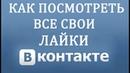 Как Посмотреть Все Свои Лайки Вконтакте в 2018