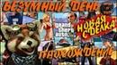 06 Grand Theft Auto V ► БЕЗУМНЫЙ ДЕНЬ НОВАЯ СДЕЛКА GPON in Game