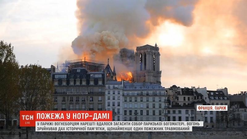 Дев'ять годин пекла французьким пожежникам вдалося загасити Нотр Дам