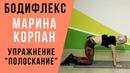 МАРИНА КОРПАН УПРАЖНЕНИЕ БОДИФЛЕКС ДЛЯ ПОХУДЕНИЯ ПОЛОСКАНИЕ Бодифлекс с Мариной Корпан 18