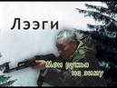 Карабины для охоты зимой в Якутии.Carbines for hunting in winter in Yakutia.