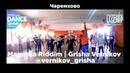 Dance UPDATE | Grisha Vernikov | Magenta Riddim (Черемхово)