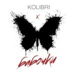 Kolibri альбом Бабочки