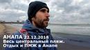 Анапа 22.12.2018 Весь центральный пляж. Отдых и ПМЖ в Анапе