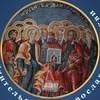 Учительство Православной Церкви