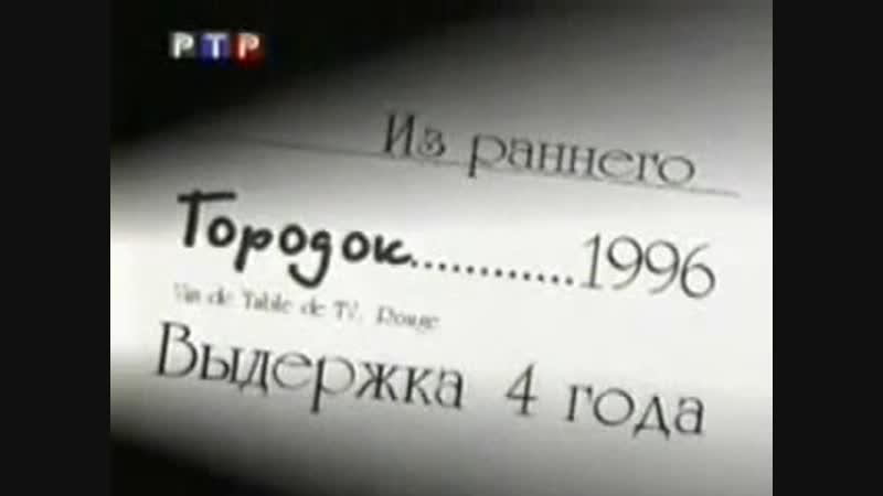 Городок из раннего заставка (РТР 1998-2000)