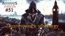 Прохождение Assassins Creed Синдикат 51 Подготовка к убийству Старика