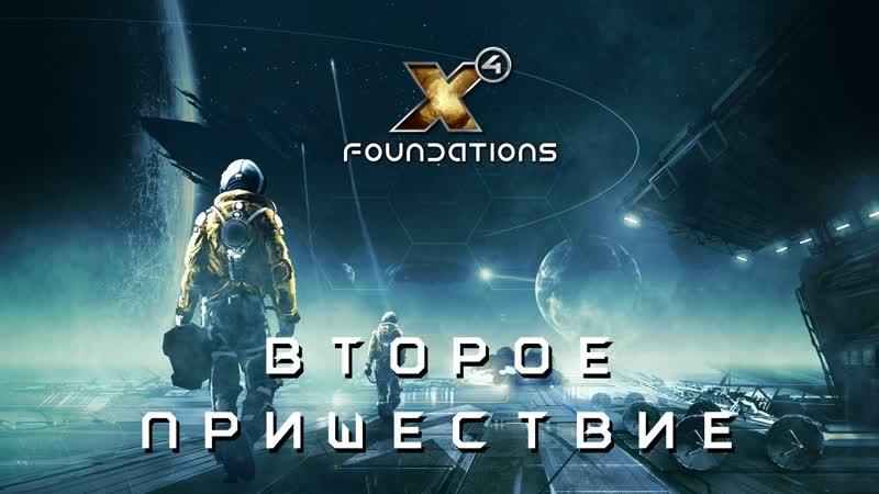 X4 FOUNDATIONS 11 - Второе пришествие [RU/EN]