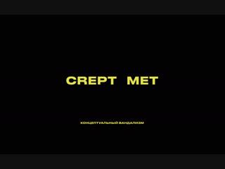 Crept + met