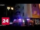 Три человека погибли в результате взрыва газа в жилом доме в Тбилиси - Россия 24