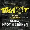 18/10   Пилот   Томск / Театро