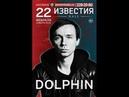 Дельфин - Клуб Известия Hall 22 февраля 2014 - ALL STAR TV