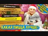 ABRACADABRA TV ОБЗОР ДОСТАВОК ПИЦЦ МОСКВЫ_ ДОДО, ДОМИНОС, ПАПА ДЖОНС, СИТИ ПИЦЦА