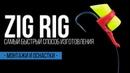 Как просто связать уловистый поводок ZIG RIG зиг риг