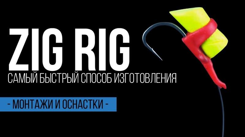 Как просто связать уловистый поводок ZIG RIG (зиг риг)