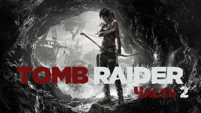 Прохождение Tomb Raider (2013). Часть 2