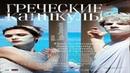 Греческие каникулы (2005) - драма, мелодрама