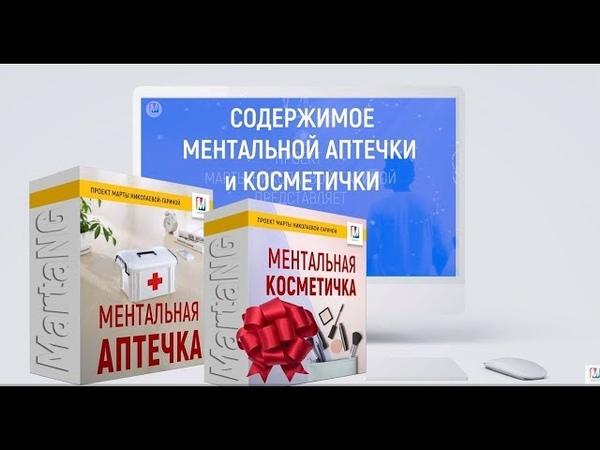 Состав ментальной аптечки и косметички Марта Николаева Гарина
