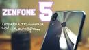 Обзор и тест камеры ASUS ZenFone 5