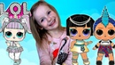 ♕ Куклы ЛОЛ Сборник Мультиков № 1 ❤Видео для Детей❤ LOL Surprise ❤ Детский канал ЛЕДИ ДИ