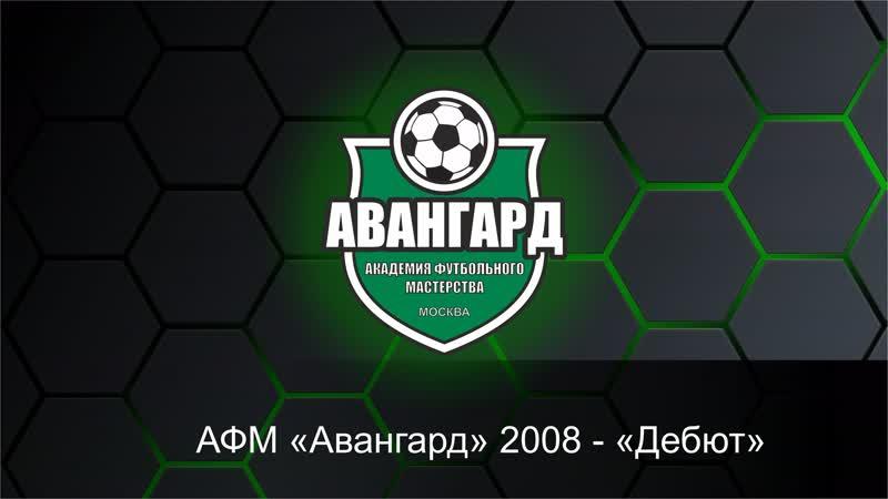 Дивизион 08_09. АФМ Авангард-2008 - Дебют. (10.02.2019)