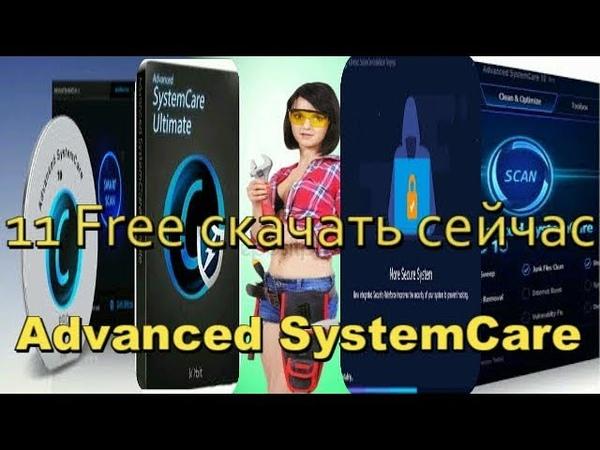 Advanced systemcare 11 free оптимизация Windows медленно YouTube