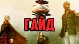 ГАЙД ОБЗОР ДОП К ПРОШЛЫМ ВИДЕОАВГИТО,АГИТО,ПЕРСОНАЖИ,ЦЕПОЧКАFinal Fantasy Awakening , Final Fantasy