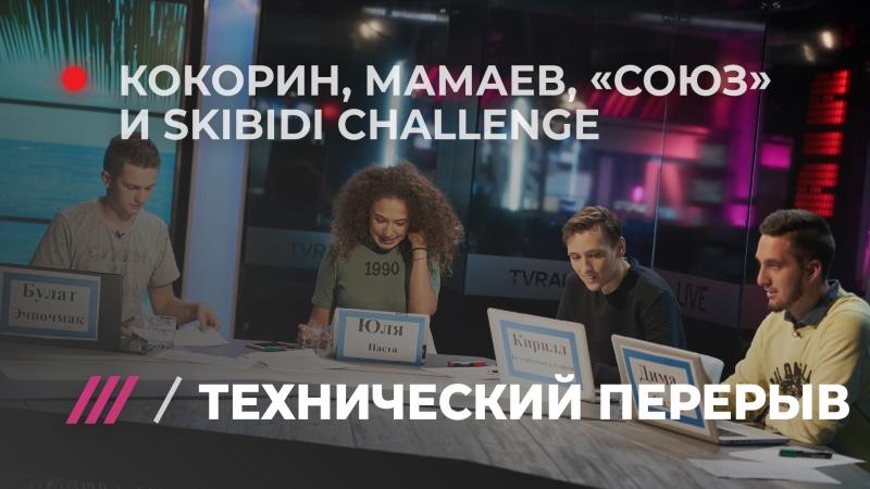 Технический перерыв 8: Skibidi challenge и странные новости недели