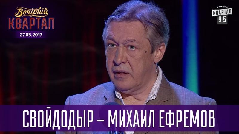 СвойДоДыр Михаил Ефремов Новый Квартал 95 в Турции
