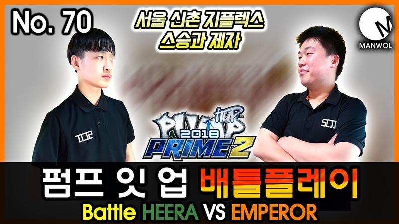 펌프 잇 업 배틀플레이 No. 70 서울 신촌 지플렉스 스승과 제자 HEERA VS EMPEROR