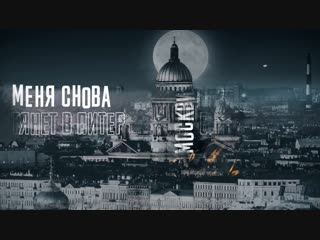 Марк Тишман - Тянет в Питер [ПРЕМЬЕРА 2019]
