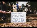 23.09.18 Томск - Митинг - Требуем судебной практики по ст245 УК РФ