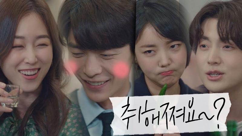 [사자대면] 비밀 공개하고 취한 민기(Lee Min Ki)찡♬ 기분이 좋아서(흐흥) 뷰티 인49