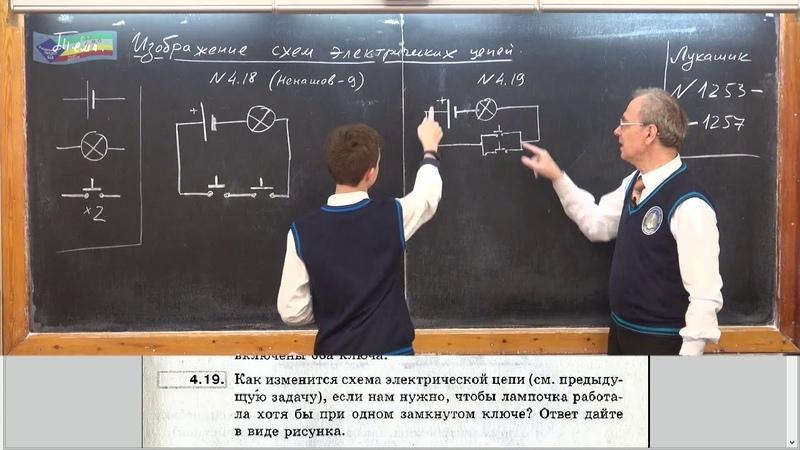 8 кл 112 Изображение схем электрических цепей