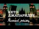 Кето Джапаридзе. Ясный месяц / Душа Петербурга, 2002. Clip. Custom