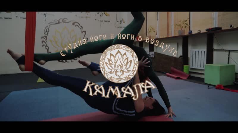 Студия йоги и йоги в воздухе Камала