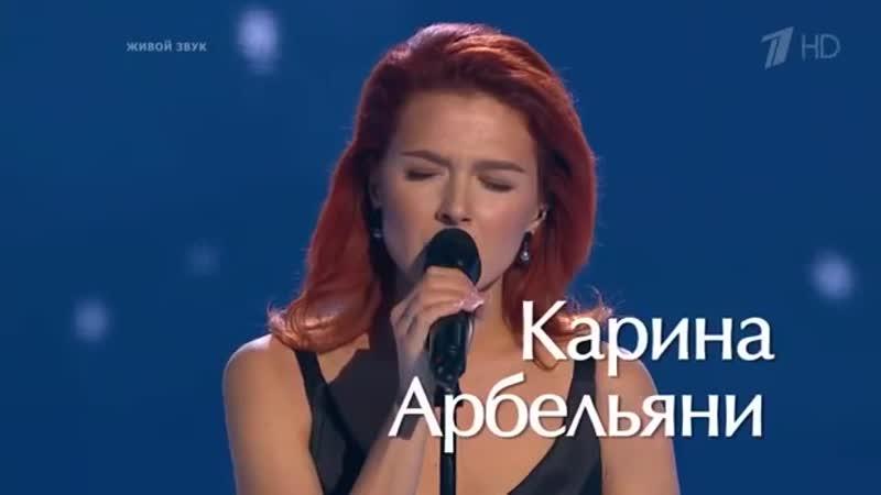 Карина Арбельяни - «Что тебе я сделала» (На стихи Марины Цветаевой)