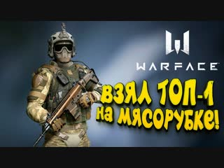 [SHIMOROSHOW] WARFACE МЯСОРУБКА! - ВЗЯЛ ПЕРВЫЙ ТОП-1! - ШИМОРО МЕДИК!