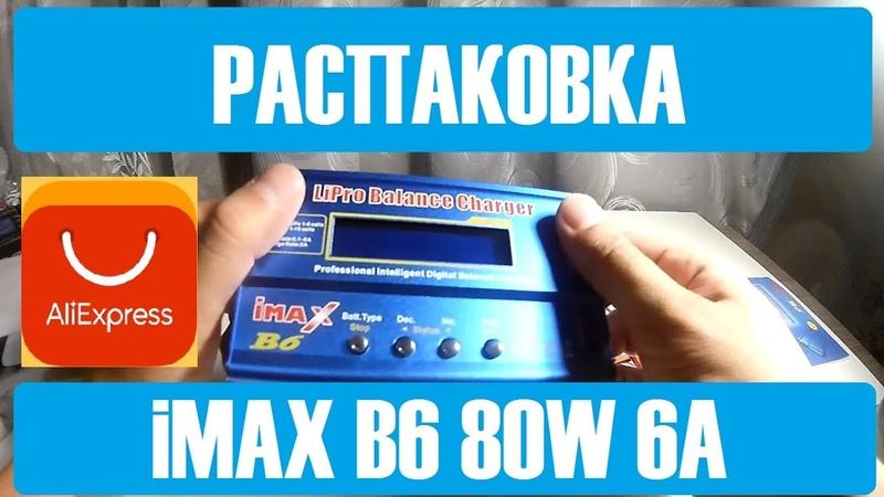 РАСПАКОВКА ЗУ iMAX B6 80W 6A. Универсальная зарядка для аккумуляторов.