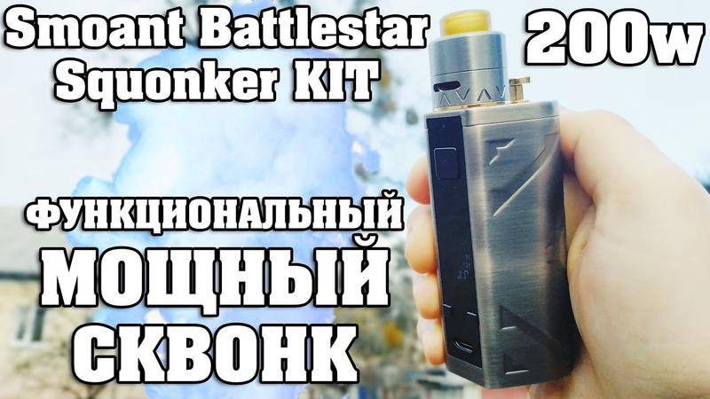 ИНТЕРЕСНЫЙ СКВОНК НА 200W Smoant Battlestar Squonker KIT ФУНКЦИОНАЛЬНОСТЬ🔺 и ЦЕНА🔻