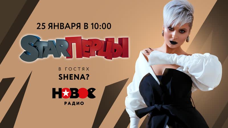 Певица SHENA у STARПерцев
