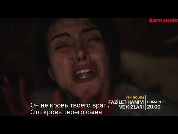 Госпожа Фазилет и ее дочери 38 серия 1 анонс рус.суб