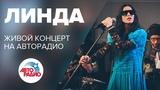 Линда 2018! Живой концерт в студии Авторадио