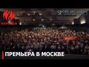Sword Art Online -Alicization- — премьерный показ в Москве, вместе с #WAKANIM